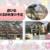 八郷中央幼稚園 遊び会の予定H30年度