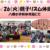 6/26(火)親子リズム体操😊