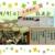 9/9(日)平津新町 敬老会💕