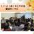 11/12(月)すこやか会 童謡サークル