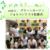 12/1(土)グリーンカーテンフォトコンテスト授賞式