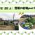 12/22(土)野菜の収穫part2のお手伝い