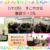2/11(月)すこやか会 童謡サークル