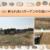 4/7(日)新ふれあいガーデンの石拾い+α