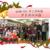 12/10(月)すこやか会 クリスマス会